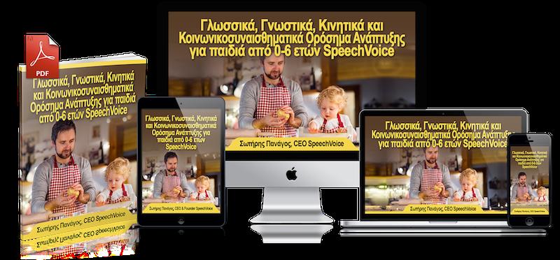 Γλωσσικά Ορόσημα Ανάπτυξης, Γνωστικά Ορόσημα Ανάπτυξης, Κινητικά Ορόσημα Ανάπτυξης, Στάδια Λόγου και Ομιλίας, Κοινωνικά Ορόσημα, Συναισθηματικά Ορόσημα