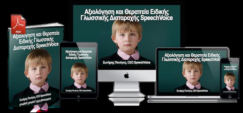 Ειδική Γλωσσική Διαταραχή, Specific Language Impairment, Σεμινάρια Ειδικής Γλωσσικής Διαταραχής, Σεμινάρια Ειδικής Αγωγής 2019, Σεμινάρια Λογοθεραπείας 2019, Σεμινάρια Ειδικής Αγωγής 2020