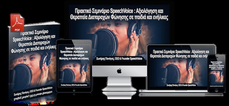 Φωνοθεραπεία Διαταραχές Φωνής Θεραπεία Διαταραχών Φώνησης