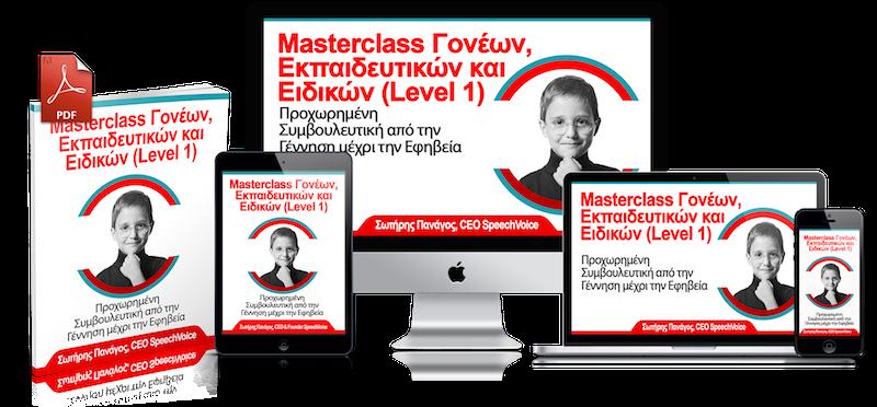 SpeechVoice Masterclass,Σεμινάρια Γονέων, Σεμινάρια Εκπαιδευτικών, Σεμινάρια για Γονείς, Σχολή Γονέων